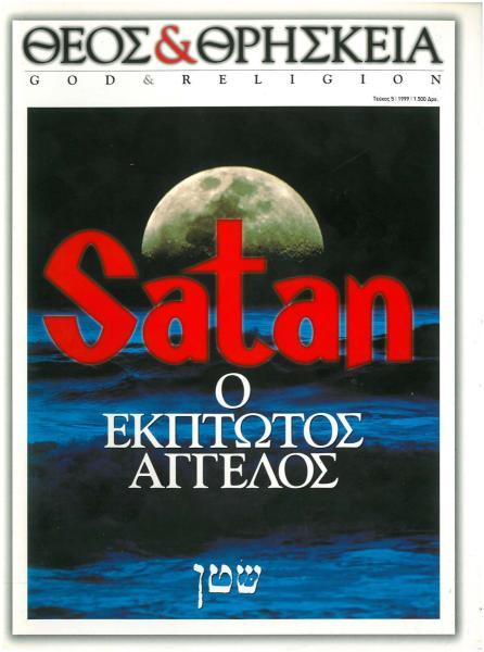 Θεός & Θρησκεία Τεύχος 5