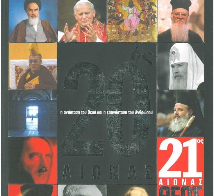 Θεός & Θρησκεία Τεύχος 8