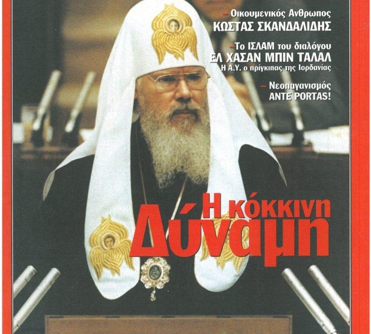 Religions Info Τεύχος 1