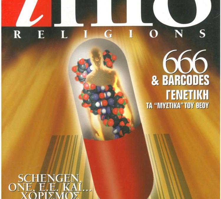 Religions Info Τεύχος 4