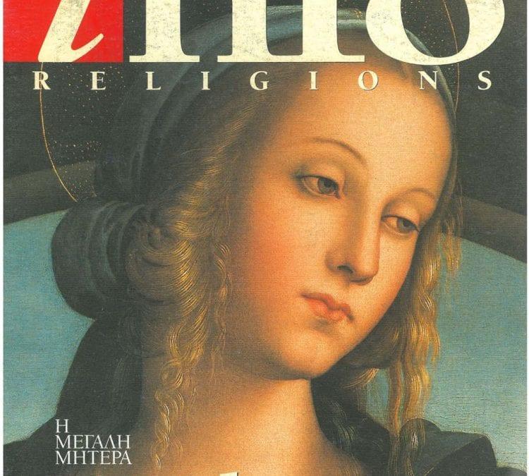 Religions Info Τεύχος 5