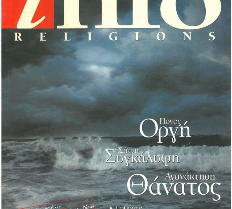 Religions Info Τεύχος 6