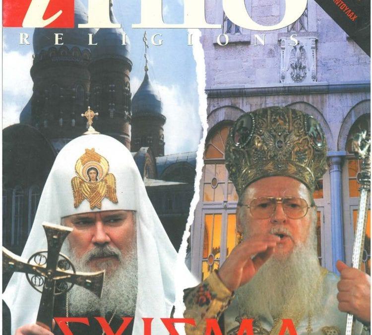 Religions Info Τεύχος 7
