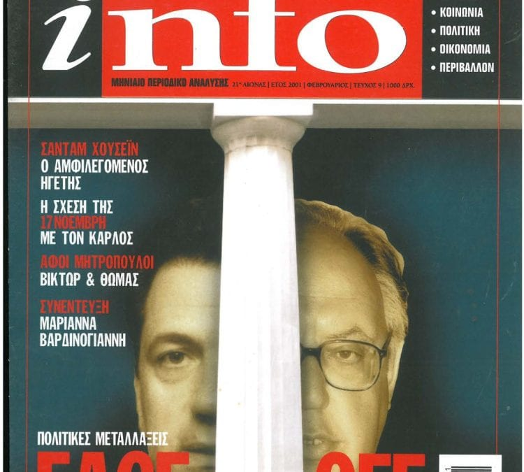 Religions Info Τεύχος 9